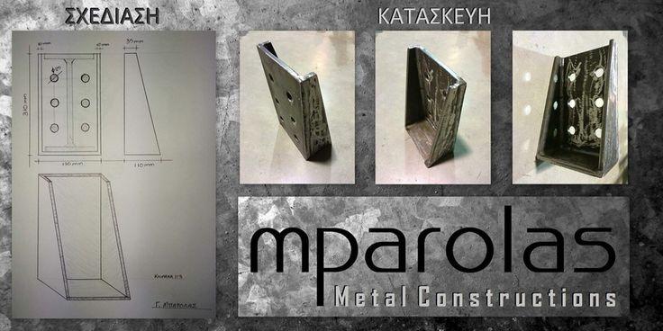 Σχεδίαση - Κατασκευή Μεταλλικές βάσεις στήριξης για πατάρι. #mparolas #metal #constructions
