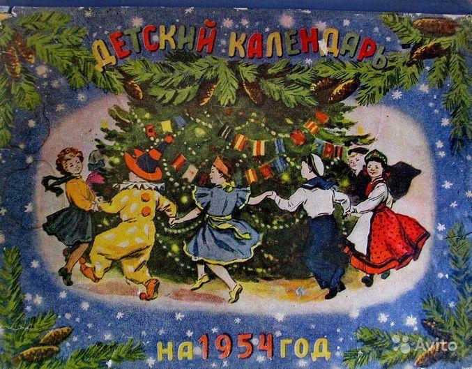 Детский календарь, 1954. Детство СССР - http://samoe-vazhnoe.blogspot.ru/ #календарь_детскийкалендарь