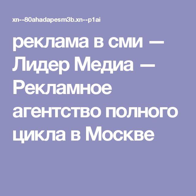 реклама в сми  —   Лидер Медиа — Рекламное агентство полного цикла в Москве