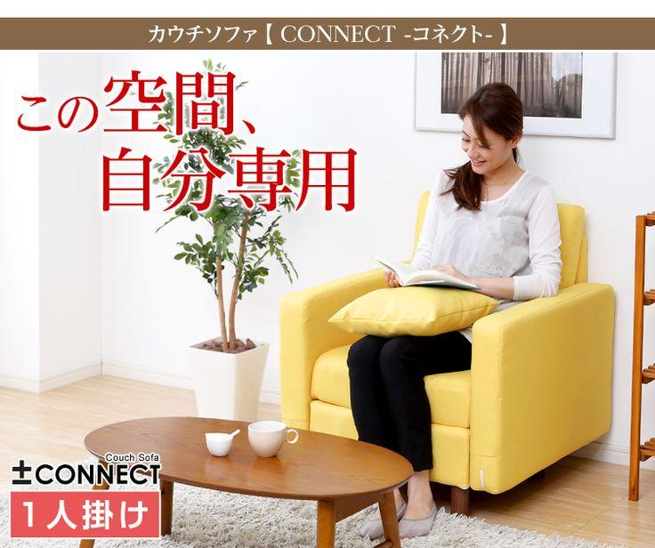 ワンルームや自分のお部屋など、大型のソファを置くにはスペースが足りない人でも気軽にお使い頂けます。 また、お部屋に圧迫感を与えないシンプルなデザインに設計しました。 ソファ本体のサイズをコンパクトに抑えつつ、座面はゆったりとくつろげる十分な広さを確保! さらに、別売りパーツを購入すれば後から2人掛け以上にも増やせるので模様替えやお引越しした後でも長くお使い頂けます。   インテリア・家具の通販 フォスネットでは「ユーザーの暮らしの質の向上」をモットーに情報発信をしています。 SNSでFossent.jpをフォローしよう! 【Facebook】 https://www.facebook.com/Fossnet.jp/  【インスタグラム】 https://www.instagram.com/fossnet.jp/  【ピンタレスト】 https://www.pinterest.jp/fossnet/  【タンブラー】 https://fossnet.tumblr.com/  【アメブロ】 https://ameblo.jp/fossnet #インテリア #家具 #ソファ