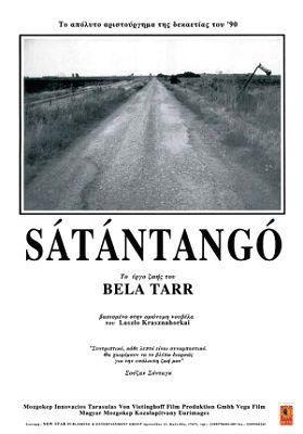 Bela Tarr「SATANTANGO」