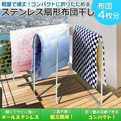 【布団干し ステンレス 4枚 室内 ベランダ 物干し台 屋外】 折り畳み式 ステンレス扇型布団干し4枚(B252)