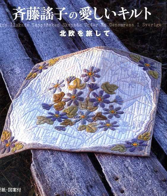 YOKO SAITO's Lovely Scandinavian Quilts and by pomadour24 on Etsy, ¥2800