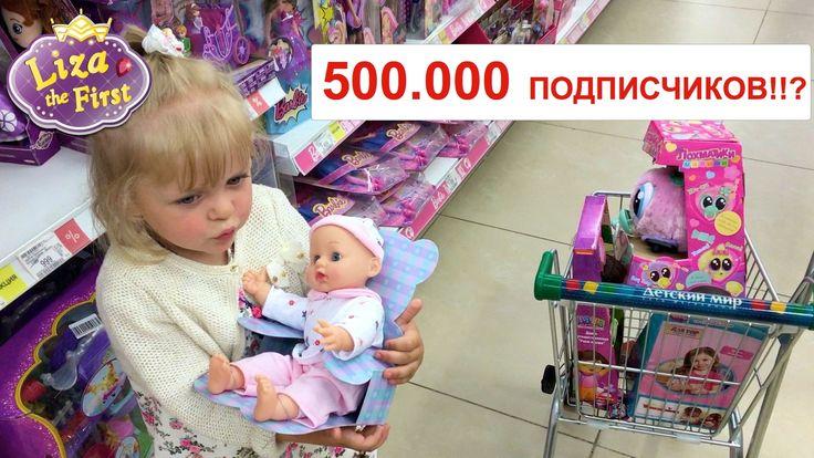 500.000 ПОДПИСЧИКОВ LizaTheFirst в День рождения тебе желаем!!!