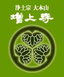 増上寺 | 東京跨年