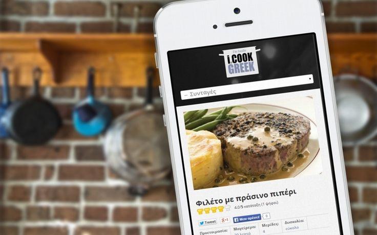 ΣΥΝΤΑΓΕΣ: Ελληνική Κουζίνα, Συνταγές μαγειρικής και ζαχαροπλαστικής. Οδηγίες για σίγουρη επιτυχία από το Νο 1 περιοδικό μαγειρικής I COOK GREEK. ΣΥΝΤΑΓΕΣ sintages online, Ελληνικές Συνταγές, συμβουλές μαγειρικής, greek recipes, syntages
