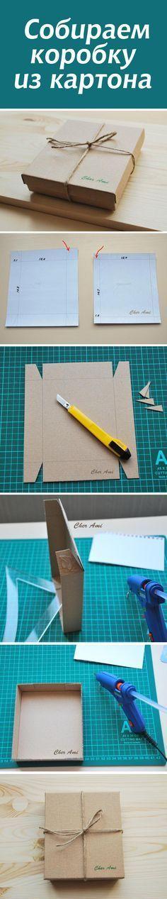 Ничего лишнего: собираем простую стильную коробку из картона #diy #tutorial #pack