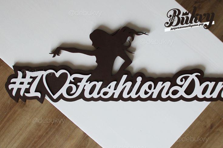 Фотография изделия. Хештег для студии танцев Fashion Dance