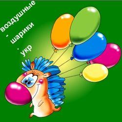 Оформление воздушными шарами, букеты цветов из воздушных шаров, подарки на выписку, подарки на день рождения из шаров, тамада, клоуны и аниматоры
