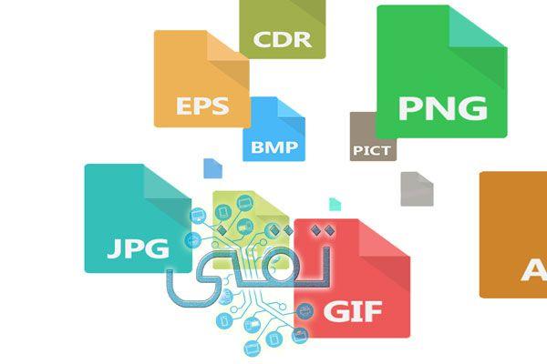 أفضل برامج تحويل صيغ الصور مجانا 2021 In 2021 Image Eps Chart