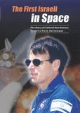 The First Israeli in Space: The Story of Colonel Iian Ramon, Isral's First Astronaut [DVD] [English] [2003]