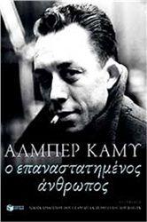"""""""Επαναστατώ, άρα υπάρχουμε"""" επιβεβαιώνει ο Αλμπέρ Καμύ. Η εξέγερση είναι ο μόνος τρόπος για να ξεπεράσουμε το παράλογο. Αλλά το αληθινό θέμα..."""
