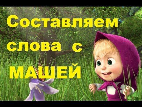 ★ Маша и медведь составляют слова из букв [ masha and bear ]
