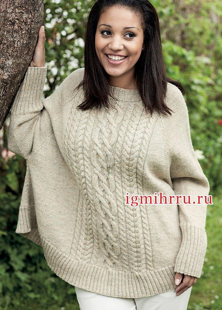 Большие размеры. Светло-бежевый шерстяной пуловер-пончо с косами. Вязание…