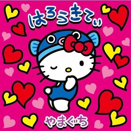 出典:http://www.excite.co.jp 昔からキティちゃんはたくさんの企業とコラボしてきましたよね。 その仕事を選ばない働きっぷりは【キティさん】と呼ばれるほど一部から尊敬をされています。 しかし、今やキティさんだけではないんです!どのキャラクターも皆さん体を張ってコラボしまくってるんです。 今回は、様々なキャラクターたちのコラボグッズをご紹介します。なかなかカオス!?なコラボもありますよ!  まずはご存知キティさんのコラボ商品 出典:http://news.mynavi.jp ペコちゃんと同じ顔をしたキティさん!可愛い~♪ 出典:http://p-bandai.jp バンダイ公式ショッピングサイト「プレミアムバンダイ」では9月4日から、スマートフォン用アクセサリー「ハローキティ×スマートパンツ ハローパンティ」の予約受付を開始した。価格は1,200円(税込/送料・手数料別途)。 出典:http://www.narinari.com/ 可愛い!いや、可愛いけどスマートパンツって何!? マイメロさんも頑張ってます…