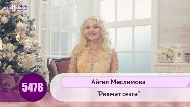 "Айгуль Муслимова - ""Рэхмэт сезгэ"" | HD 1080p"