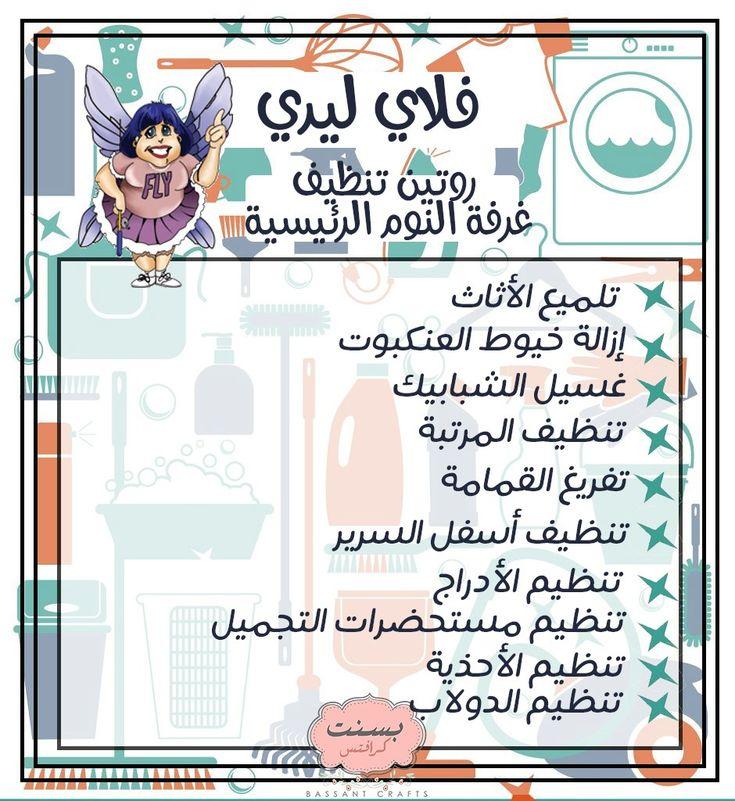 تنظيم وتنظيف المنزل على طريقة فلاي ليدي الجزء الثالث تقسيم المنزل إلى مناطق تنظيف ع In 2020 House Cleaning Checklist Kids Planner Cleaning Schedule Printable