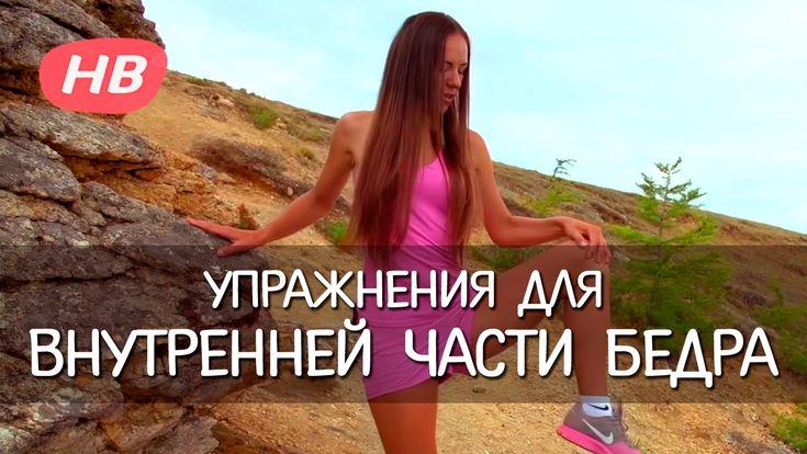 8 упражнений для Внутренней Части Бедра. Елена Силка.