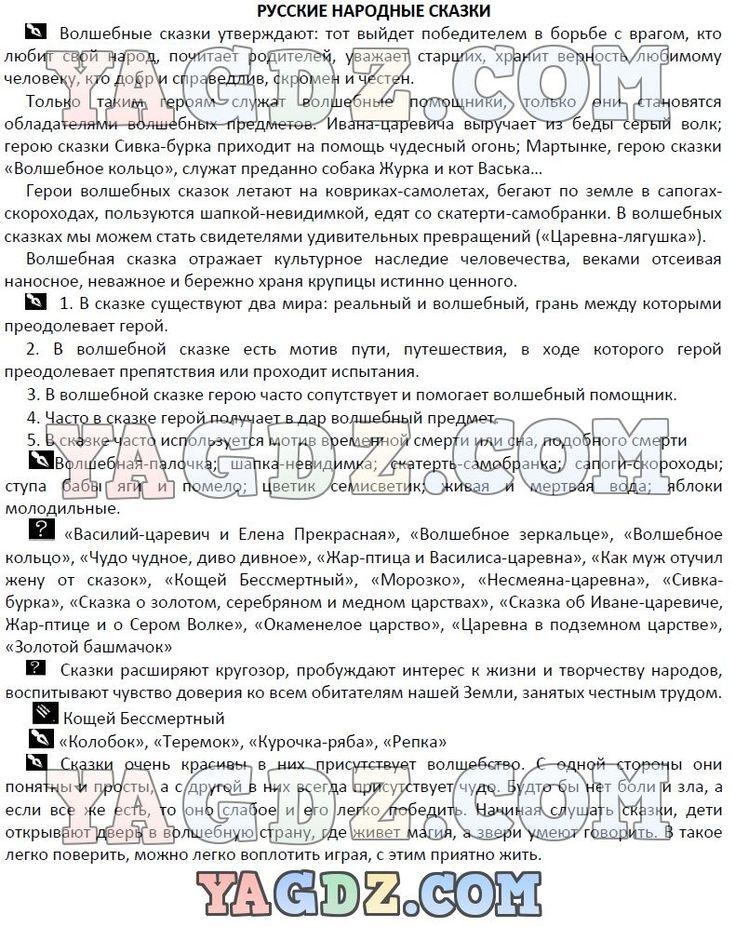 Гдз По Литературе 8 Класс К Учебнику Курдюмовой