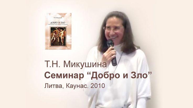 """История написания книги """"Добро и Зло"""". Т.Н. Микушина"""
