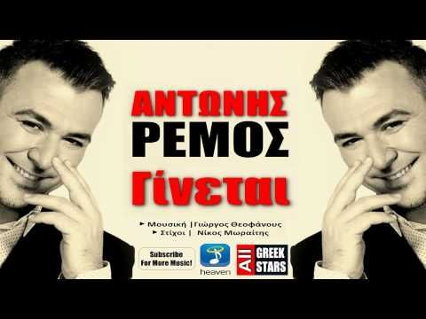 Ginetai ~ Antonis Remos | Greek New Single 2014 - See the video : http://www.onbrowser.gr/ginetai-antonis-remos-greek-new-single-2014/