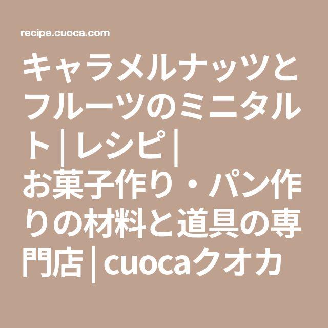 キャラメルナッツとフルーツのミニタルト   レシピ   お菓子作り・パン作りの材料と道具の専門店   cuocaクオカ