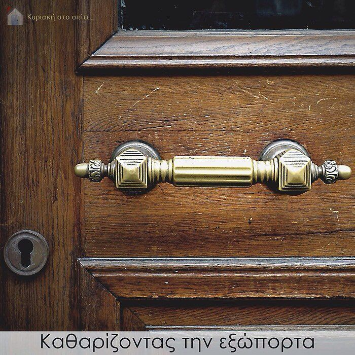 Have you read my new blog post? How to clean your front door! Find the link in the bio! #Κυριακη_στο_σπιτι #wood #door #cleaning #cleanhouse #thursdaymotivation