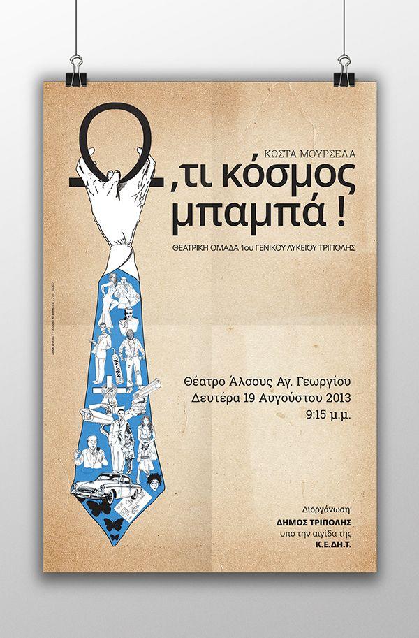 """""""Οh what a world dad"""" - Theatre play promotion by Yannis Aggelakos, via Behance"""