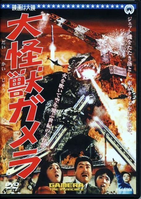 怪獣映画 ポスター - Google 検索