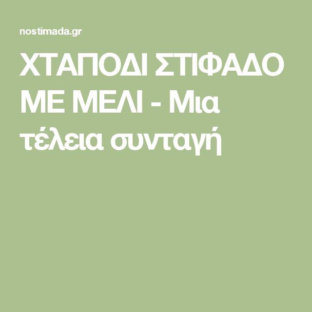ΧΤΑΠΟΔΙ ΣΤΙΦΑΔΟ ΜΕ ΜΕΛΙ - Μια τέλεια συνταγή