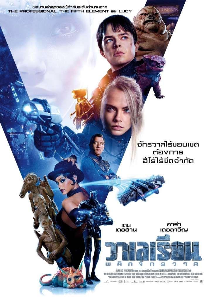 ดูหนังออนไลน์ Valerian and the City of a Thousand Planets (2017) วาเลเรียน พลิกจักรวาล  ดูหนังที่นี่เลยนะจ๊ะ - https://goo.gl/p9dp9i