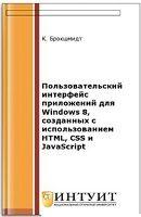 Учебный курс-разработка приложений Windows 8 с использованием технологий HTML, CSS и javascript.