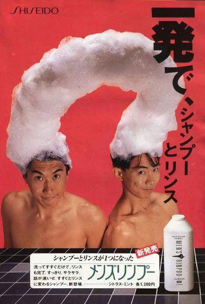 Men's Shampoo advertisement, Japan, 1980, by Shiseido Co., Ltd.