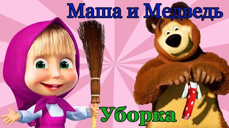 Мультик Маша и Медведь смотреть онлайн_Игра Маша уборка во дворе