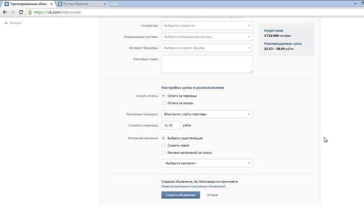 Как за 3 минуты запустить таргетированную рекламу во Вконтакте