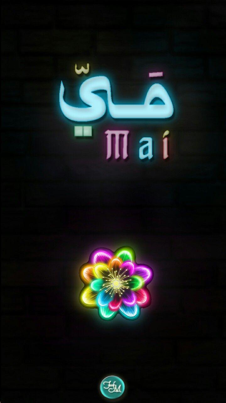 تصميم جديد م ي اسم علم مؤنث عربي معناه القردة الصغيرة أو الغزال الصغير مي Mai Romantic Love Quotes Romantic Love Love Quotes