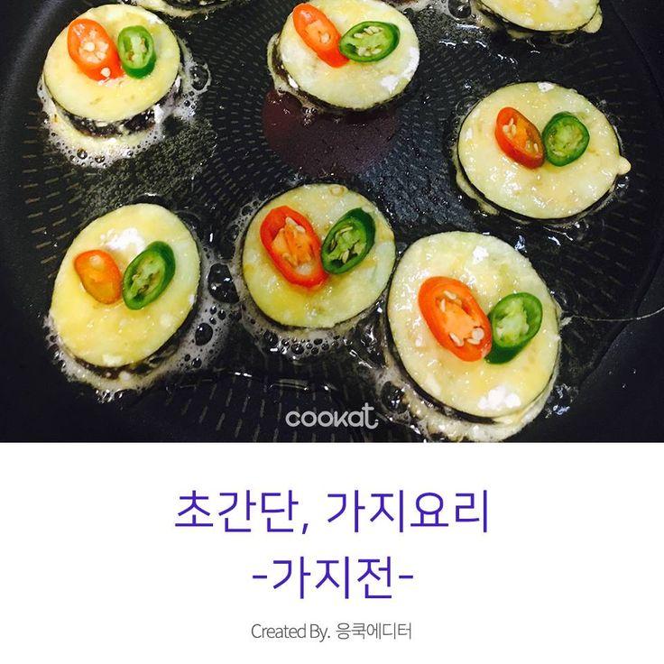 韓国の一般的な家庭料理「ジョン」は様々な材料で作ることが出来ますが、今回は彩も可愛いナスを使った簡単な「ジョン」レシピをご紹介します♡