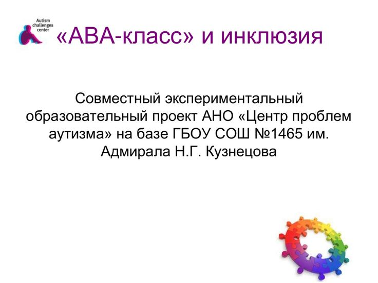 Презентация к проекту АВА-класса «АВА-класс и инклюзия» by PRehman via slideshare