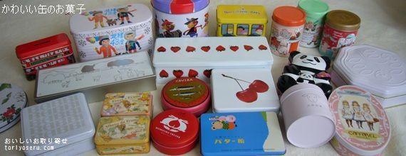 おいしいお取り寄せ・かわいい菓子缶・菓子箱を紹介します