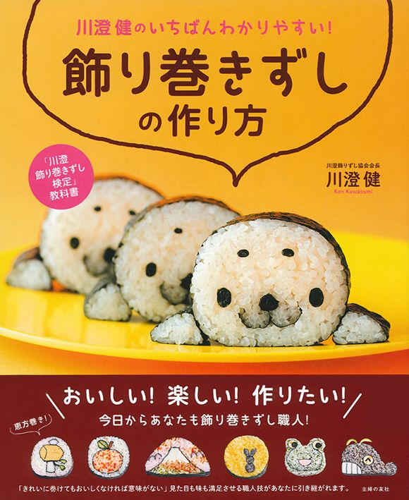 Cute Kawaii Sushi Art Book