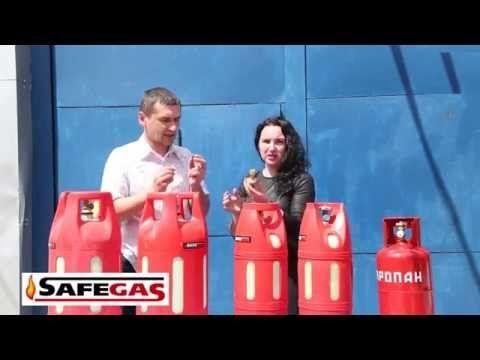 Газовые баллоны Safegas - Нужно знать - YouTube