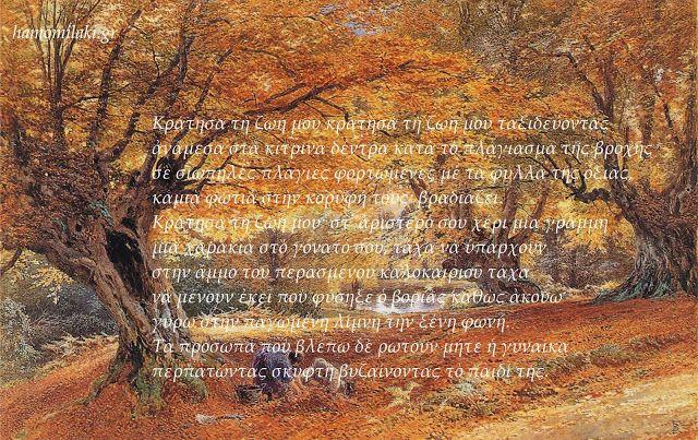Τα Τετράδια της Αμπάς: Γιώργος Σεφέρης - Ἐπιφάνια, 1937