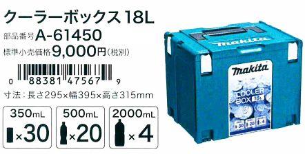 マキタ電動工具 マックパックシリーズ クーラーボックス 18L