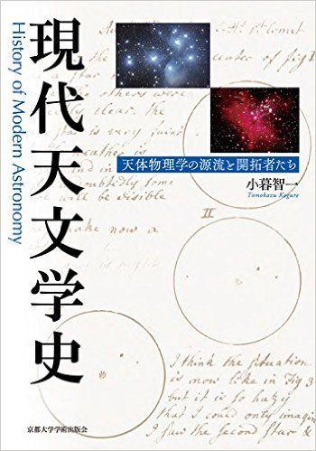 現代天文学史: 天体物理学の源流と開拓者たち | 小暮 智一 | 本 | Amazon.co.jp