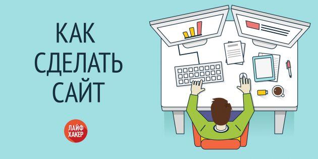 Как научиться делать сайты: 30+ обучалок
