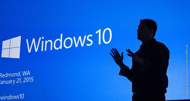 Глобальная слежка в Windows 10: как запретить сбор данных? Оказывается новая операционная система от компании Microsoft, Windows 10 по умолчанию шпионит за пользователями и настроена соответствующим образом. А установили новую ОС уже более 14 млн человек по всему миру. В частности, Windows 10 может читать электронные письма, контакты и даже заметки в календаре. Также на основе собранных данных ОС персонализирует рекламу.