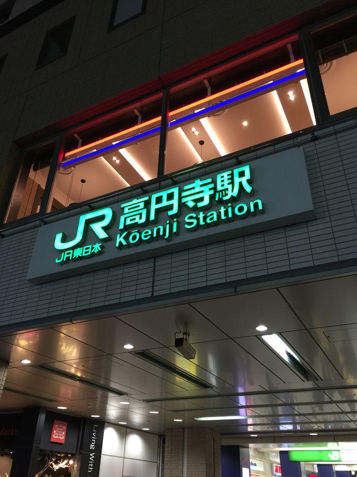8駅目 高円寺駅