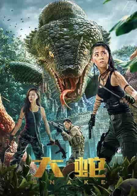 Snake 2018 ايجى فور واى In 2019 Pinterest Movies Full Movies