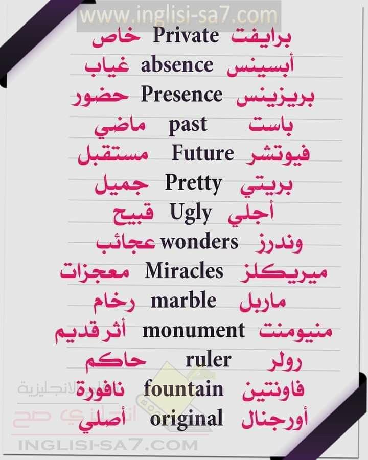Pin By Shery On الانجليزية يوميا الانجليزية يوميا 2 English Language Learning Grammar English Language Learning Learn English Vocabulary