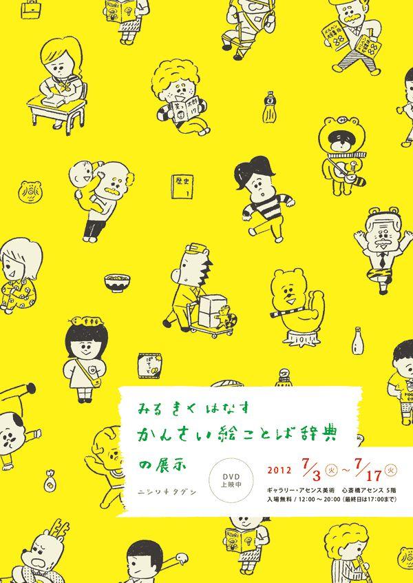 via Japanese Poster: Look, Listen, Speak. Tadashi Nishiwaki. 2012